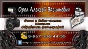 Проведение фото-видеосъемки  сот.8-967-336-44-55 http://vkontakte.ru/wedding30rus