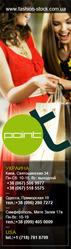 Компания PointTrade Corp.  Сток одежды женской,  детской