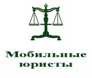 Профессиональные услуги юриста/риелтора на выгодных условиях