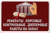 Диплом на заказ в Астрахани