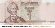 Распродажа коллекционных банкнот на сайте http://vk.com/bonist Все бан